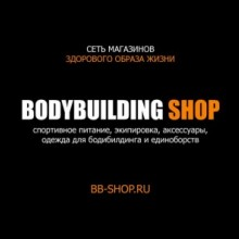 BODYBUILDING SHOP на проспекте Автозаводцев 57 (Миасс)